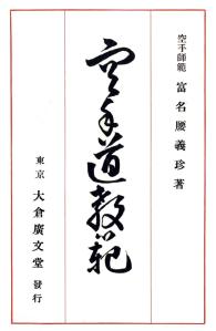 Cover Karatedo Kyohan 1935